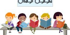 أفضل القصص المشهورة التي يمكن قرائتها لطفلك