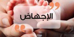 الإجهاض في الإسلام
