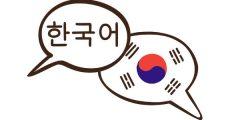 نصائح لتعلم اللغة الكورية