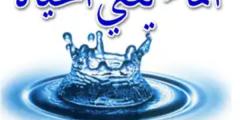 الماء في الحياة
