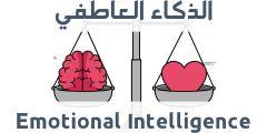 ما هو الذكاء العاطفي ؟